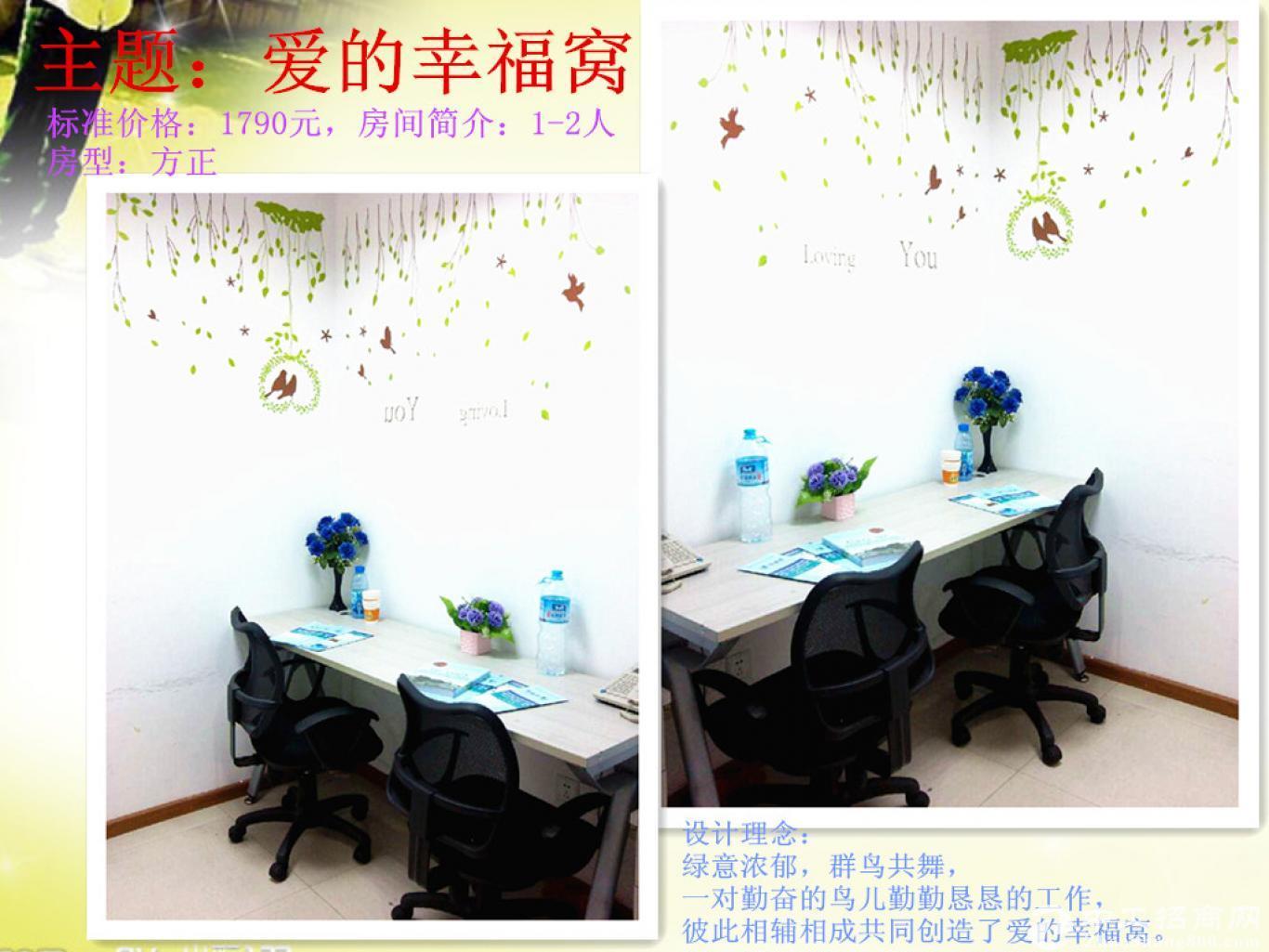 【深纺大厦】2人办公室1380全包,提供租赁凭证!
