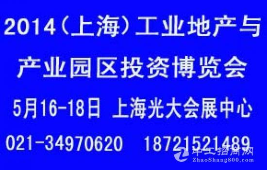 2014(上海)工业地产与产业园区投资博览会