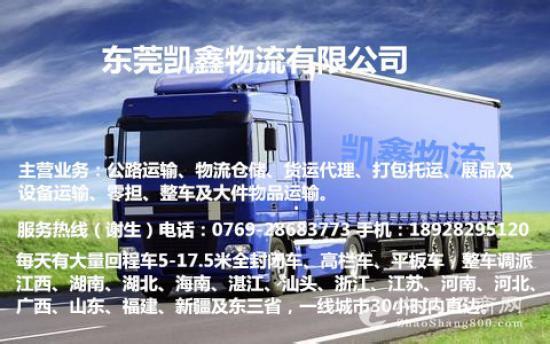 东莞到安徽芜湖市的物流运输服务
