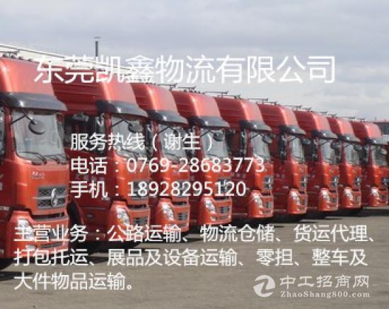 东莞到安徽南陵县的物流运输服务