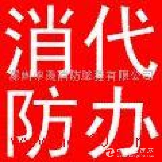 专业代办深圳消防申报电气检测13316982392
