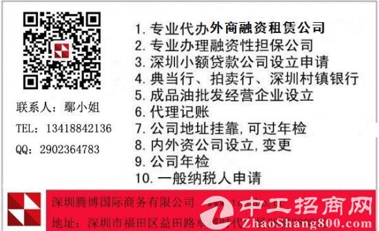 深圳基金管理、资产管理、投资管理、财富管理、资本管理公司转让