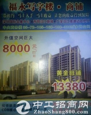 宝安区福永大空港路边商铺出售中一楼二楼