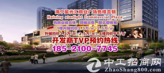 海宁星光汇商业广场售楼中心