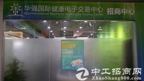 深圳华强北国际健康电子交易中心商铺出租柜台出租
