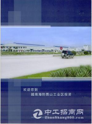 欢迎到越南海防图山工业区投资建厂