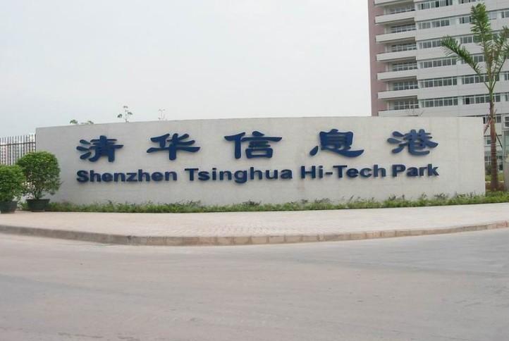 深圳清华信息港