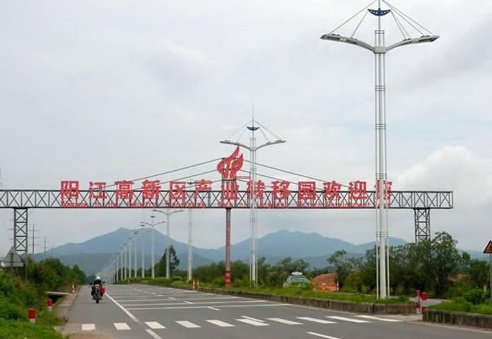 工业园,广州(阳江)产业转移工业园