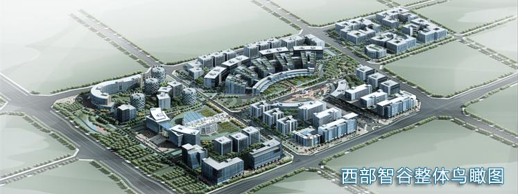 成都武侯西部智谷工业园区