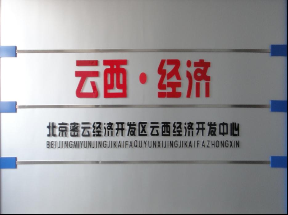 北京密云经济开发区