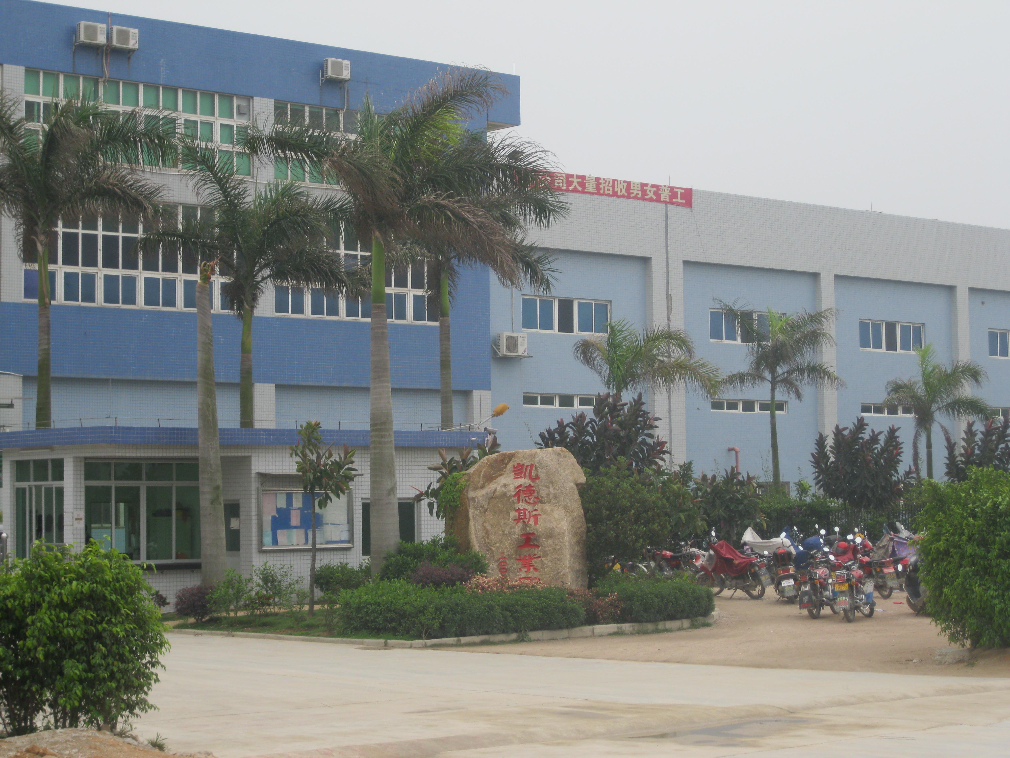 工业园,珠海凯德斯线路板产业园