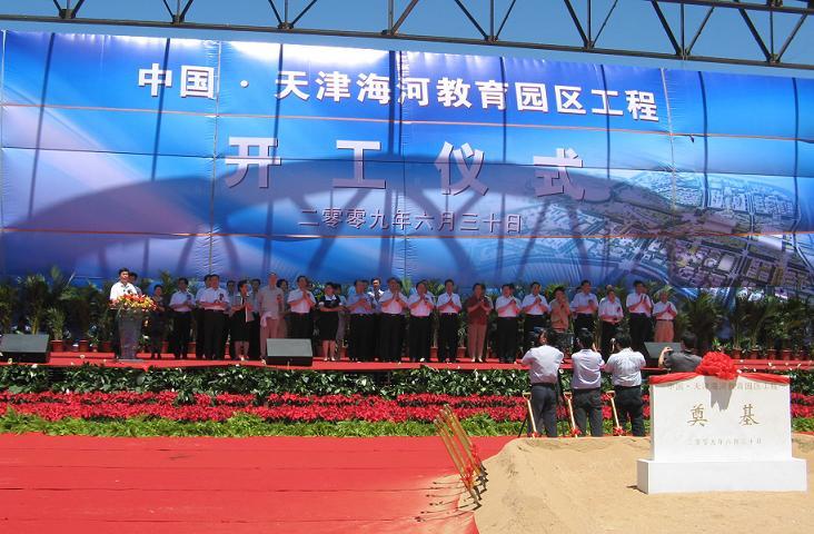 天津海河教育园区