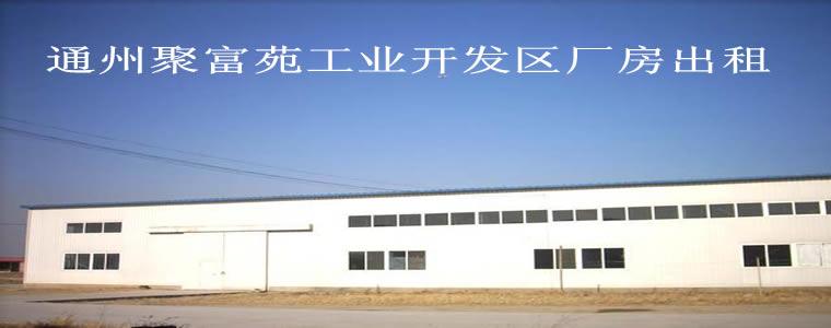 北京市通州聚富苑民族工业区