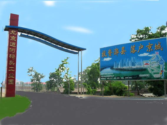 通州漷县新材料基地