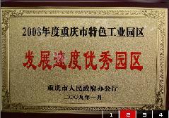 重庆双桥工业园区