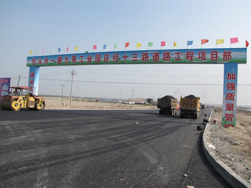 内蒙古包头九原工业园区