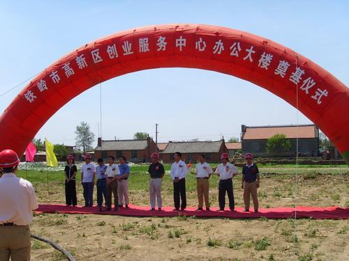 铁岭高新技术产业园区