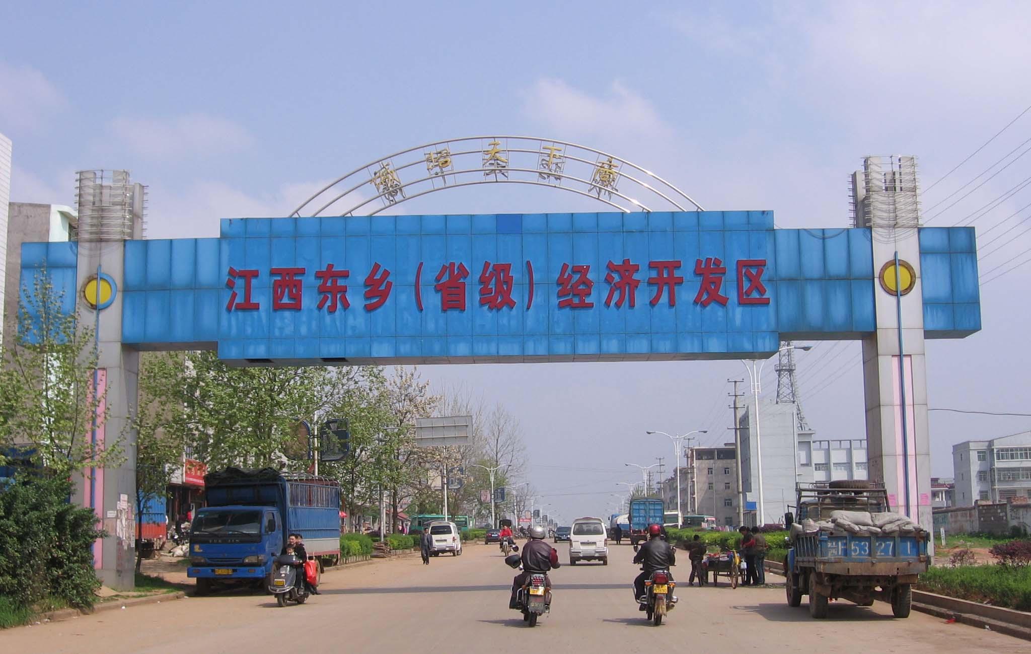 工业园,东乡经济开发区