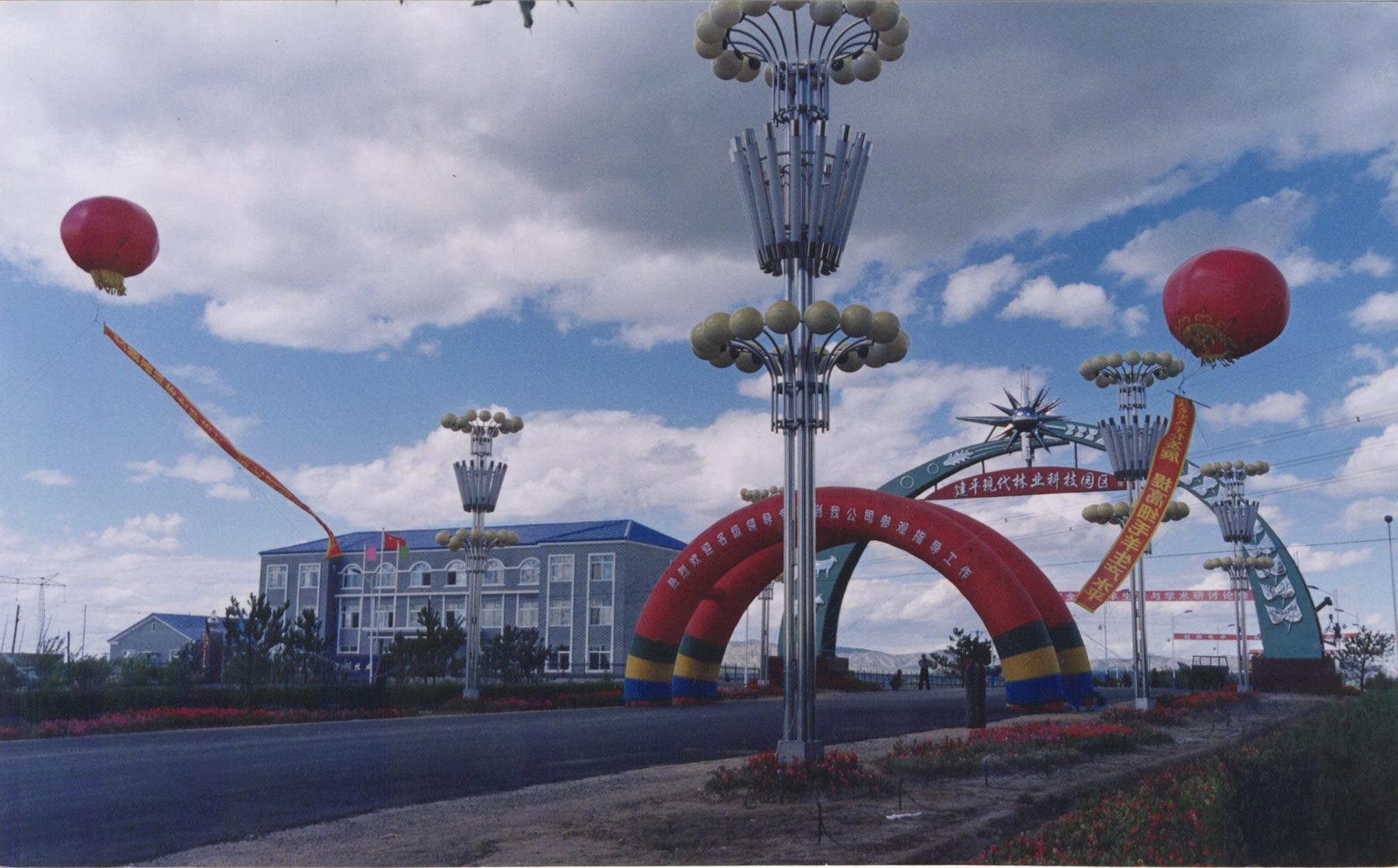 建平现代生态科技园区