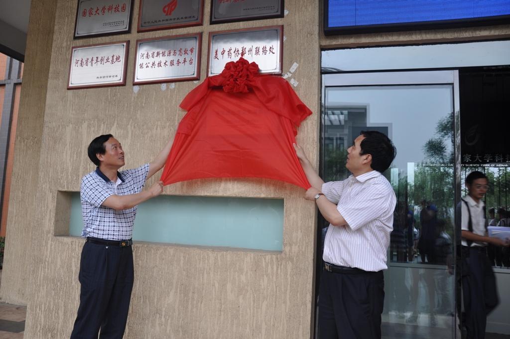 河南省国家大学科技园