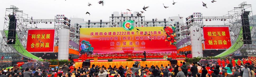 广东省四会市民营科技园