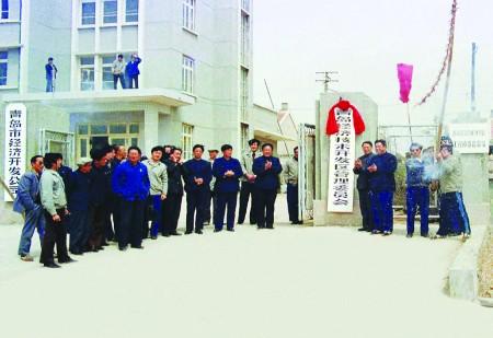 青岛经济开发区