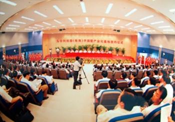 工业园,清华科技园(珠海)