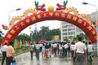 华南理工大学国家大学科技园