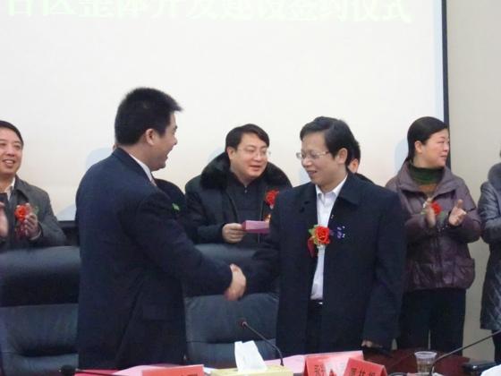 永兴县国家循环经济示范园