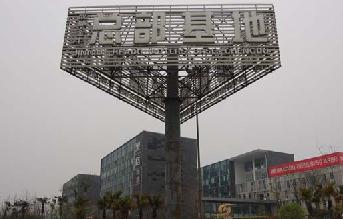 工业园,成都金牛高科技产业园