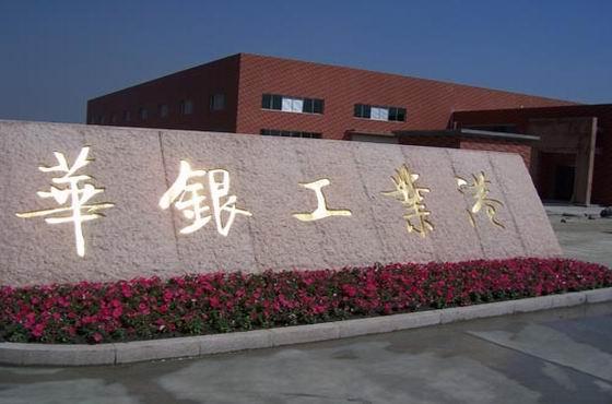 成都华银工业港区