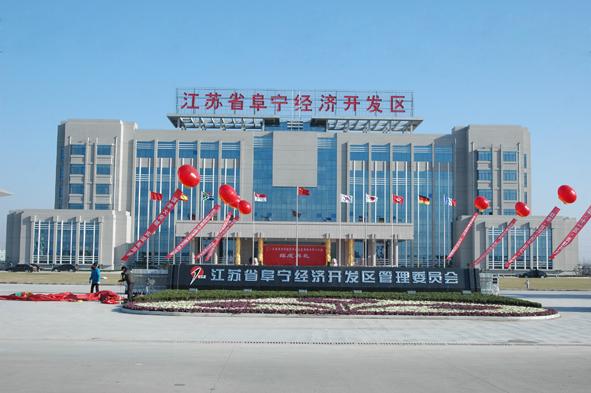 阜宁经济开发区