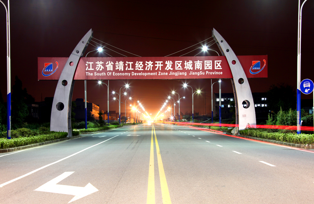 靖江经济开发区