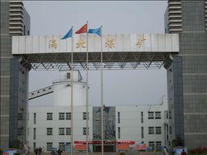 安徽涡阳工业园区