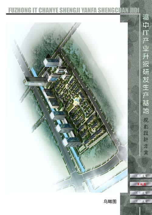 福中IT产业升级研发生产基地