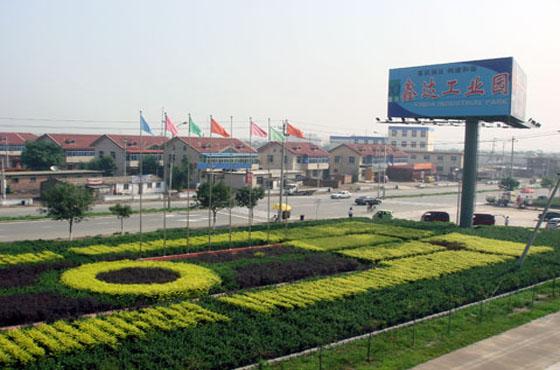 天津鑫达工业园