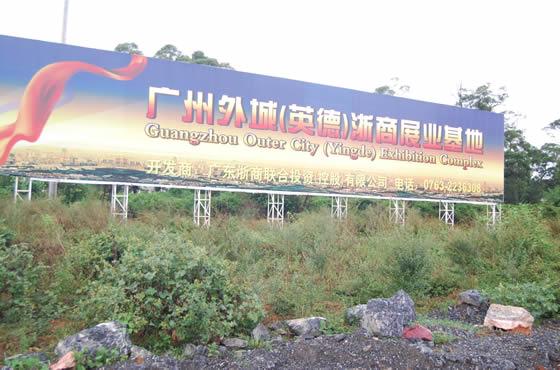 广州外城(英德)浙商展业基地