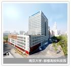 南京大学—鼓楼高校国家大学科技园