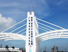 工业园,珠海(茂名)产业转移工业园