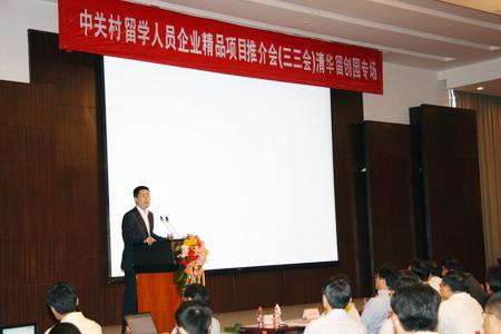 清华留学人员创业园
