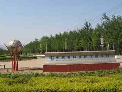 中关村科技园昌平园