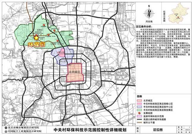 中关村环保科技示范园