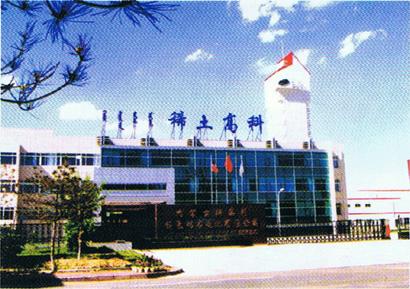 包头国家稀土高新技术产业开发区