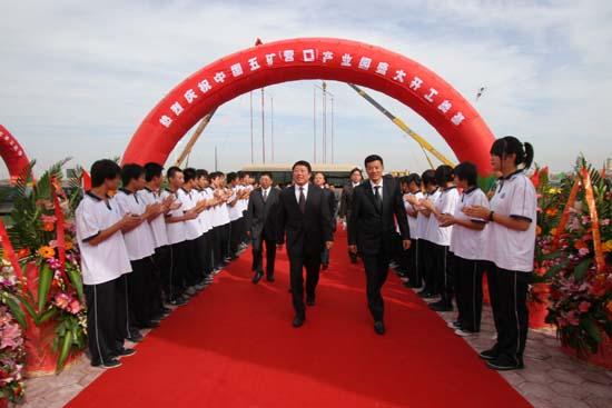 中国五矿产业园