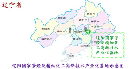 辽阳高新技术产业开发区