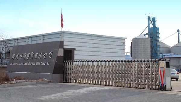 锦州经济开发区
