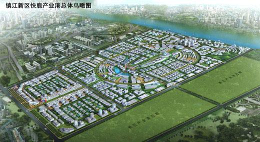 镇江快鹿产业港