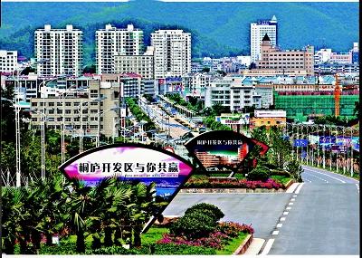 浙江桐庐经济开发区