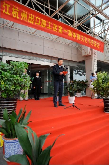杭州出口加工区