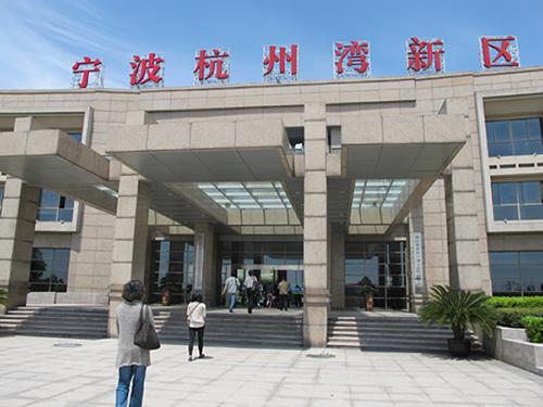 工业园,宁波杭州湾新区